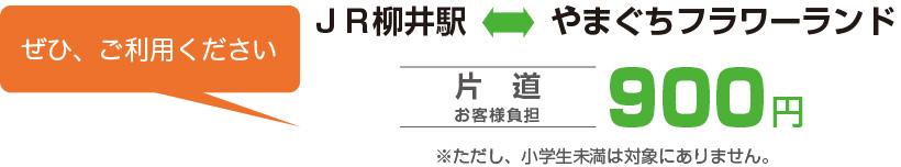片道830円