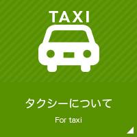 タクシーについて