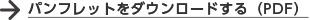 柳井市総合パンフレット 旅々やないのパンフレット