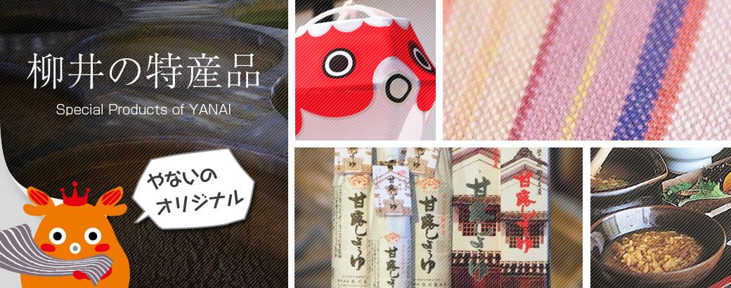 柳井の特産品イメージ