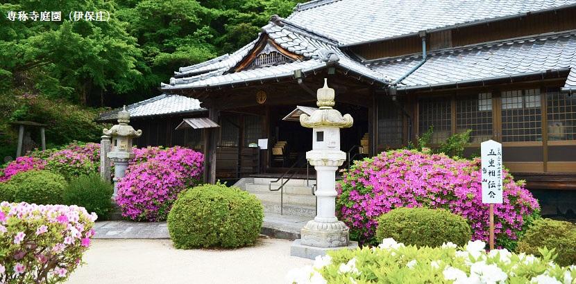 専称寺庭園